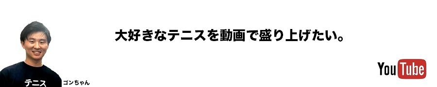 「テニスのゴンちゃん」公式サイト